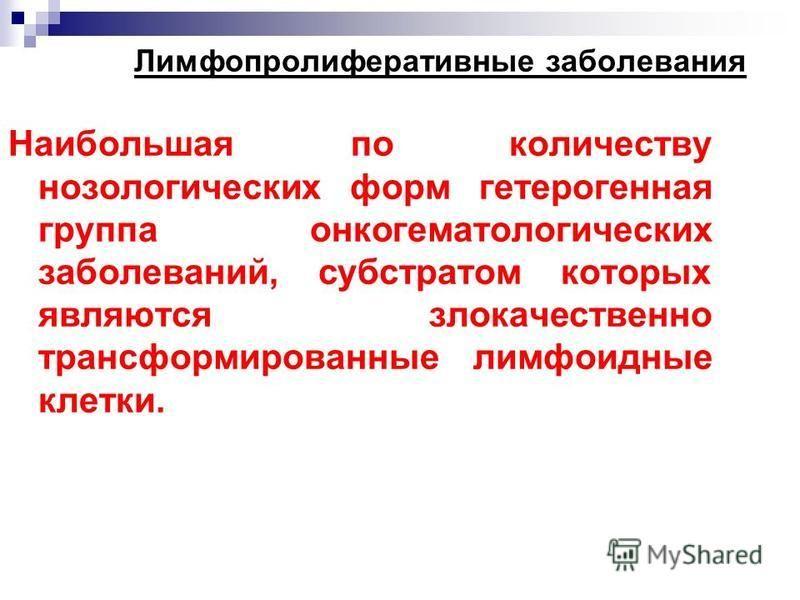 Лимфопролиферативные заболевания (П. Н. Барламов)