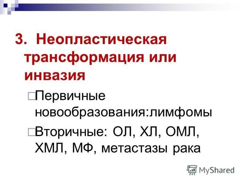 Причины увеличения лимфатических узлов 2. Инфекции с первичным поражением лимфатических узлов Пиогенные инфекции: чума, стафилококк С формированием гранулем: туберкулез, грибы