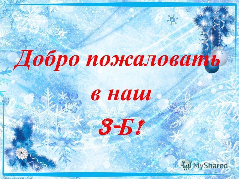 Никифорова Н.В. Добро пожаловать в наш 3- Б !