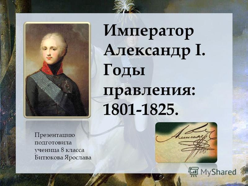 Император Александр I. Годы правления: 1801-1825. Презентацию подготовила ученица 8 класса Битюкова Ярослава