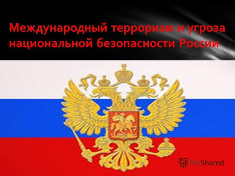 Международный терроризм и угроза национальной безопасности России