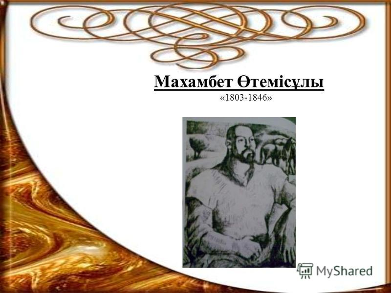Махамбет Өтемісұлы «1803-1846»