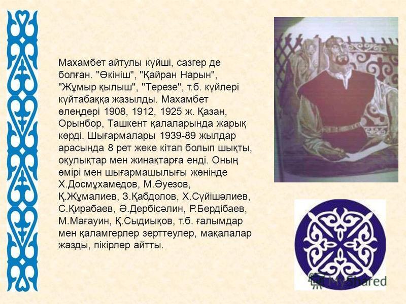Махамбет айтулы күйші, сазгер де болған.