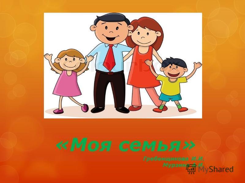 «Моя семья» Гребенщикова И.И. Мурзина А.И.