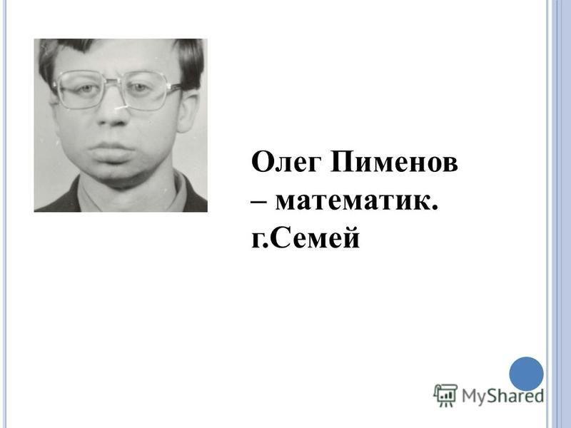 Олег Пименов – математик. г.Семей