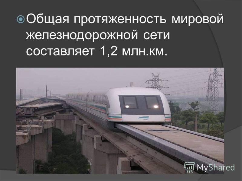 Общая протяженность мировой железнодорожной сети составляет 1,2 млн.км.