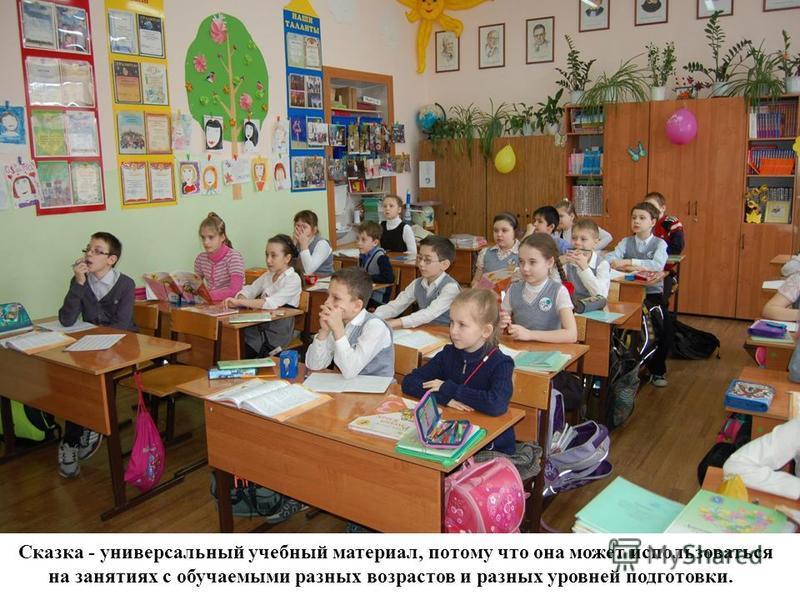 Сказка - универсальный учебный материал, потому что она может использоваться на занятиях с обучаемыми разных возрастов и разных уровней подготовки.