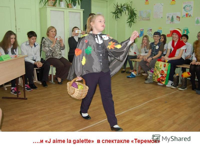….и «J aime la galette» в спектакле «Теремок»