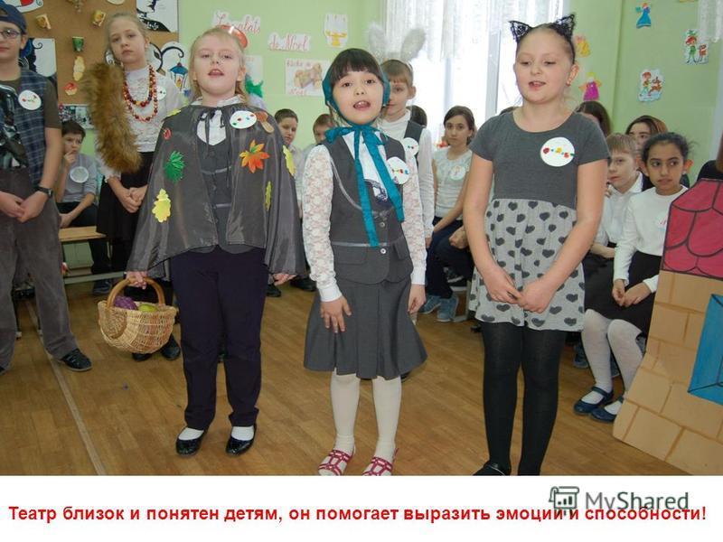 Театр близок и понятен детям, он помогает выразить эмоции и способности!