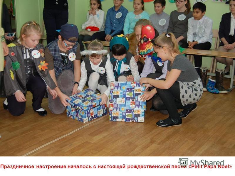 Праздничное настроение началось с настоящей рождественской песни «Petit Papa Noel»