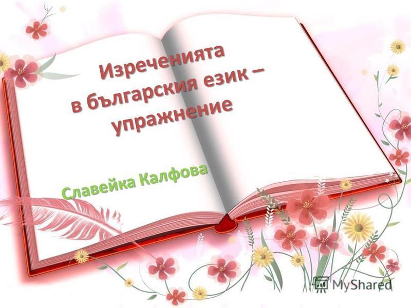 Изреченията в българския език – упражнение Славейка Калфова