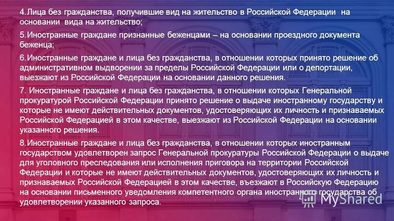 4. Лица без гражданства, получившие вид на жительство в Российской Федерации на основании вида на жительство; 5. Иностранные граждане признанные беженцами – на основании проездного документа беженца; 6. Иностранные граждане и лица без гражданства, в