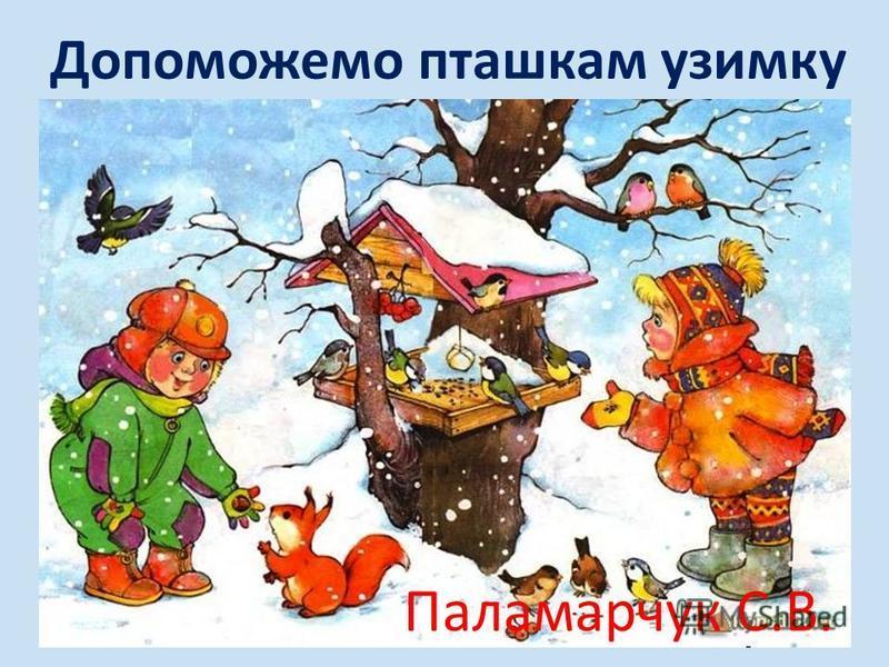 Допоможемо пташкам узимку Паламарчук С.В.