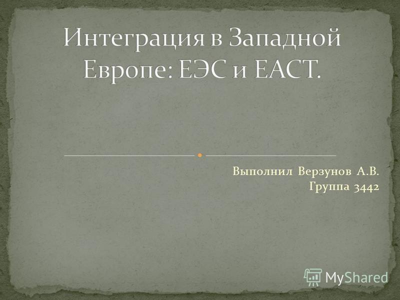 Выполнил Верзунов А.В. Группа 3442