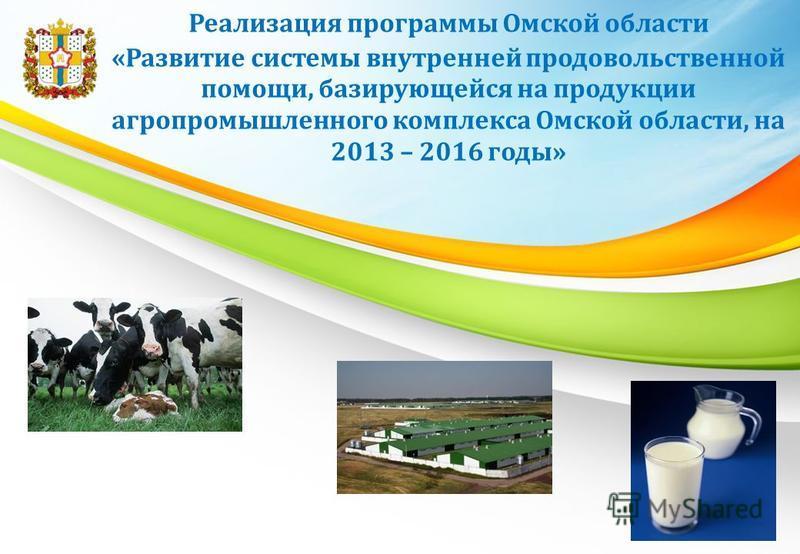 4567 4567 Реализация программы Омской области «Развитие системы внутренней продовольственной помощи, базирующейся на продукции агропромышленного комплекса Омской области, на 2013 – 2016 годы»