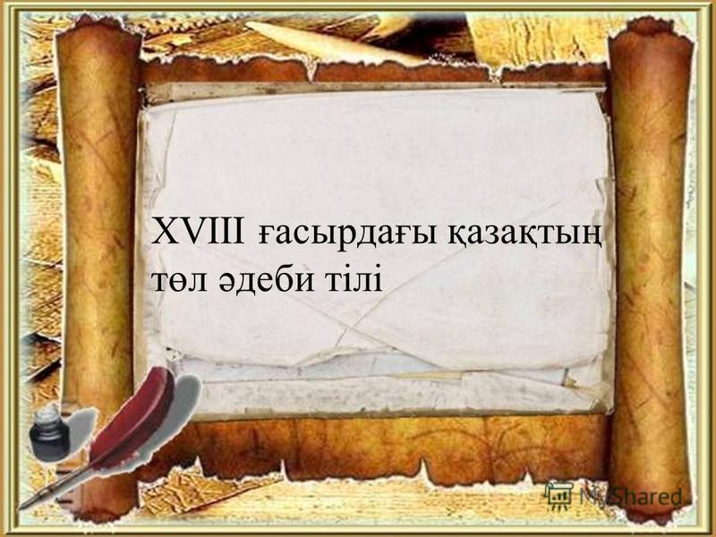 XVIII ғасырдағы қазақтың төл әдеби тілі
