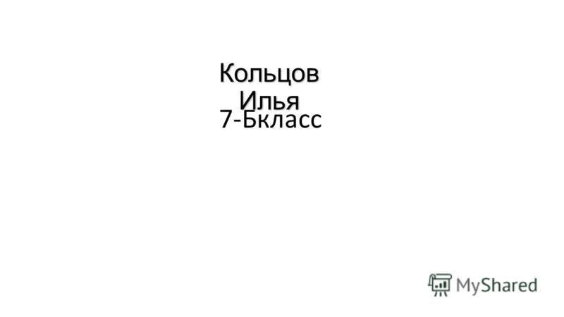 Кольцов Илья 7-Бкласс