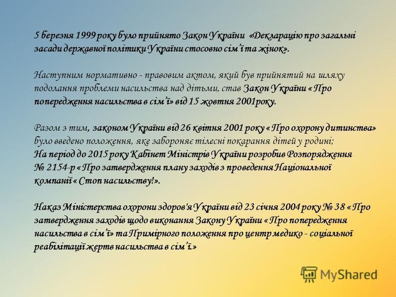 5 березня 1999 року було прийнято Закон України « » 5 березня 1999 року було прийнято Закон України «Декларацію про загальні засади державної політики України стосовно сімї та жінок». Наступним нормативно - правовим актом, який був прийнятий на шляху