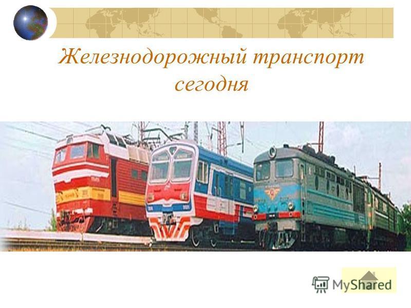 Железнодорожный транспорт сегодня
