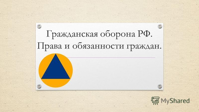 Гражданская оборона РФ. Права и обязанности граждан.