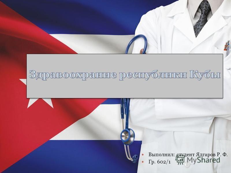 Выполнил: студент Ядгаров Р. Ф. Гр. 602/1