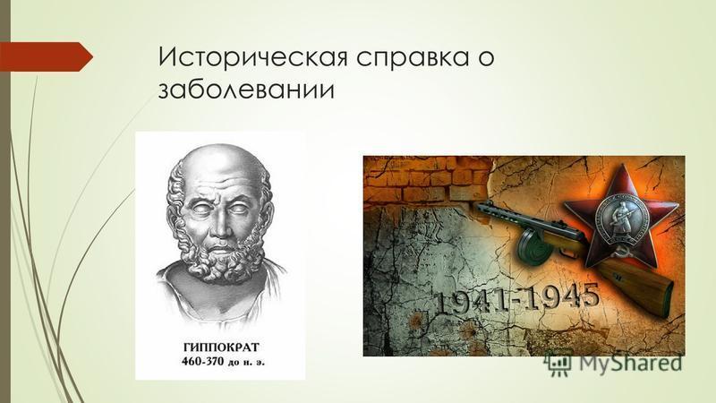 Историческая справка о заболевании