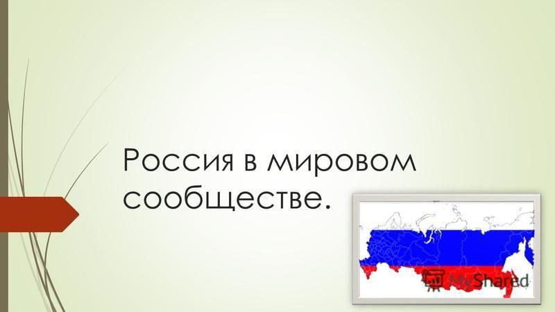 Россия в мировом сообществе.