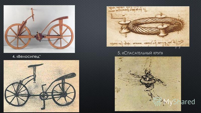 4. «Велосипед