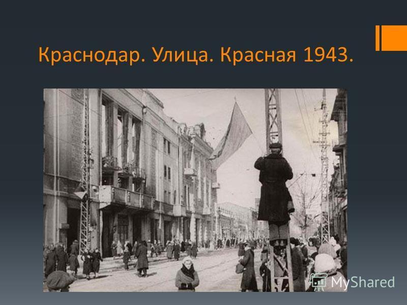 Краснодар. Улица. Красная 1943.