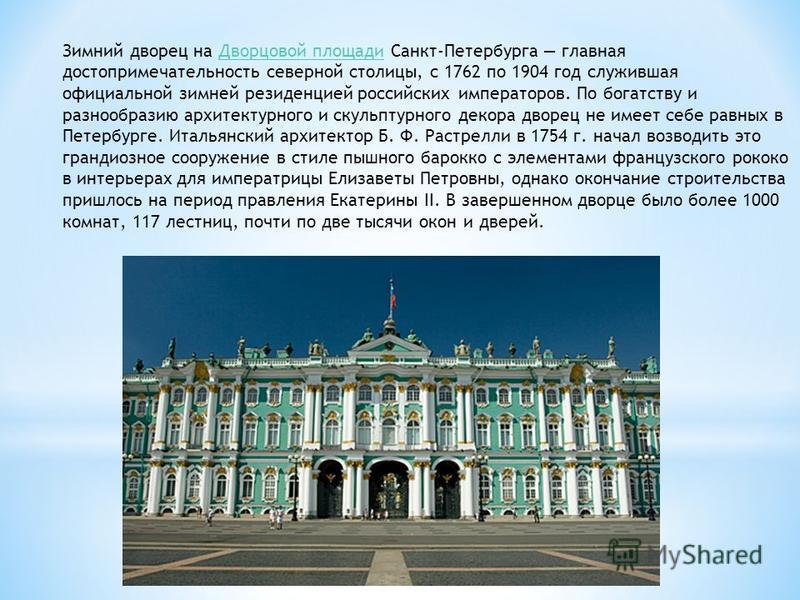 Зимний дворец на Дворцовой площади Санкт-Петербурга главная достопримечательность северной столицы, с 1762 по 1904 год служившая официальной зимней резиденцией российских императоров. По богатству и разнообразию архитектурного и скульптурного декора