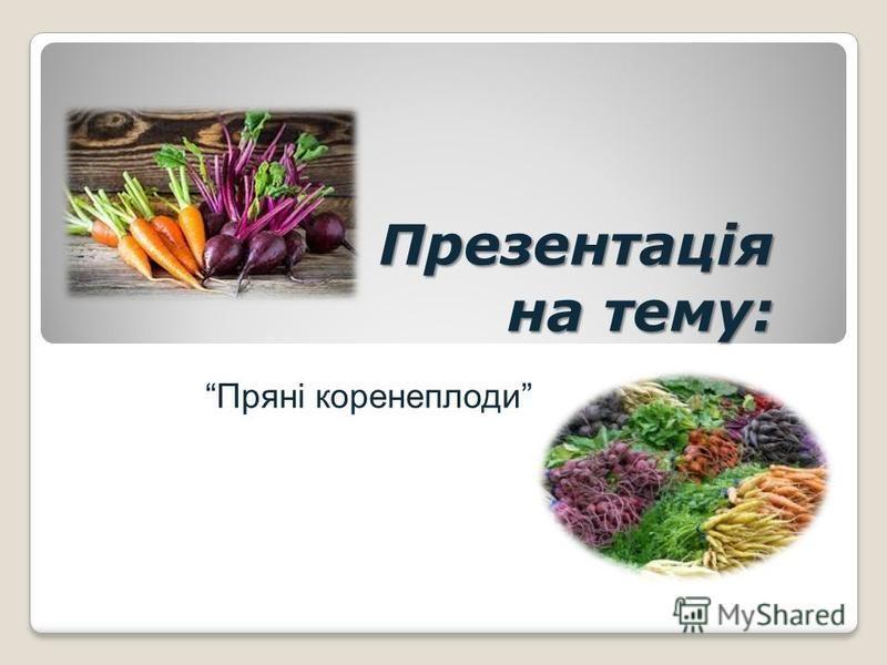 Презентація на тему: Пряні коренеплоди