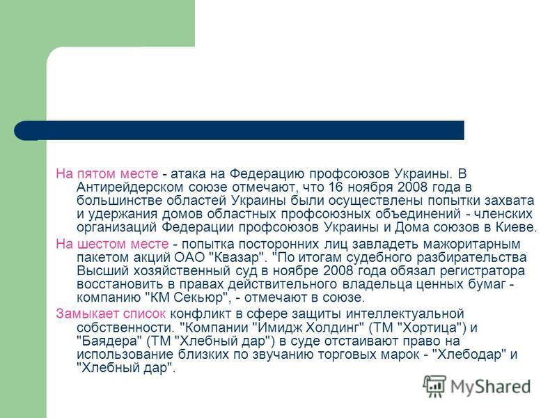 На пятом месте - атака на Федерацию профсоюзов Украины. В Антирейдерском союзе отмечают, что 16 ноября 2008 года в большинстве областей Украины были осуществлены попытки захвата и удержания домов областных профсоюзных объединений - членских организац