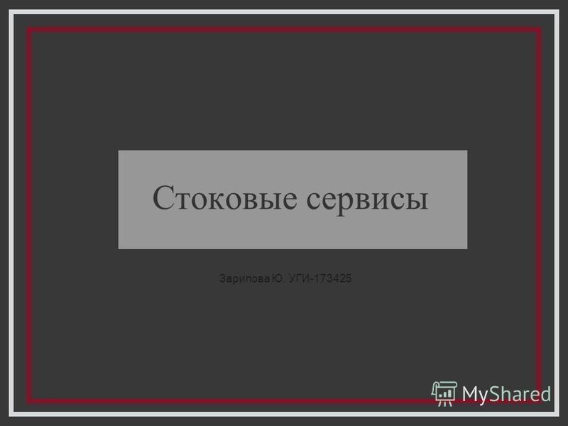 Стоковые сервисы Зарипова Ю. УГИ-173425