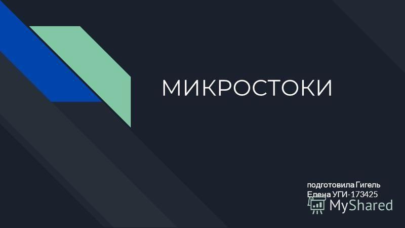 МИКРОСТОКИ подготовила Гигель Елена УГИ -173425