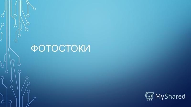 ФОТОСТОКИ