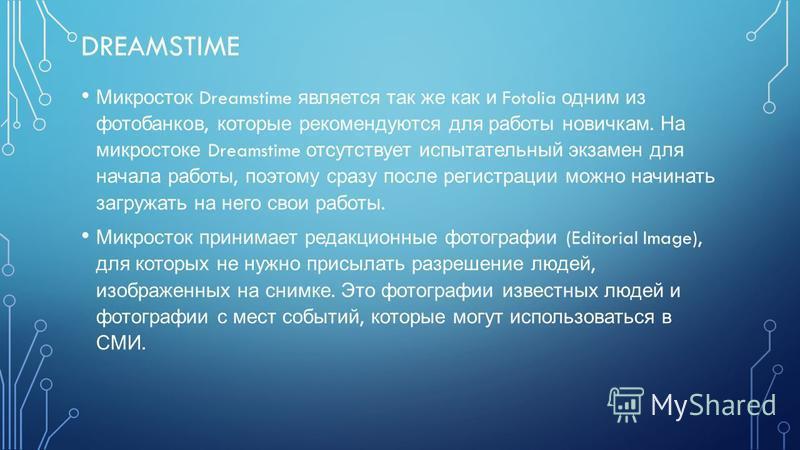 DREAMSTIME Микросток Dreamstime является так же как и Fotolia одним из фотобанков, которые рекомендуются для работы новичкам. На микростоке Dreamstime отсутствует испытательный экзамен для начала работы, поэтому сразу после регистрации можно начинать