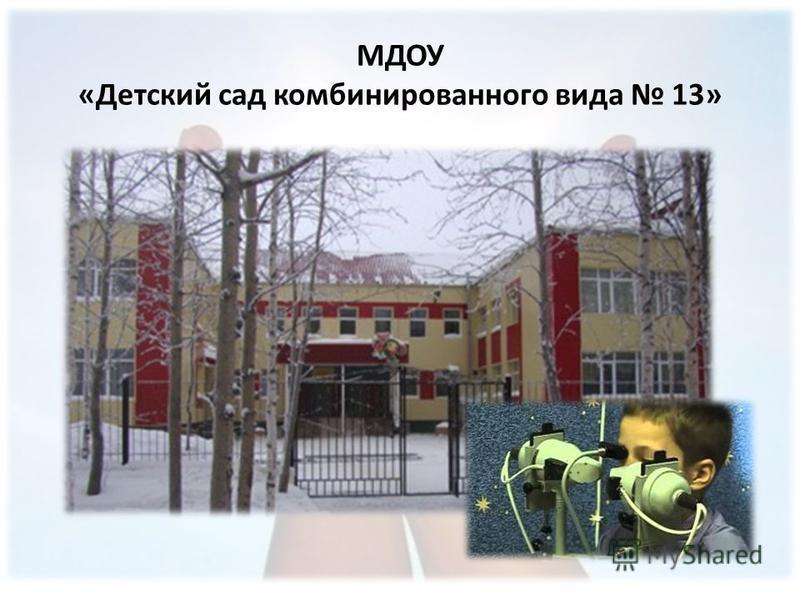 МДОУ «Детский сад комбинированного вида 13»