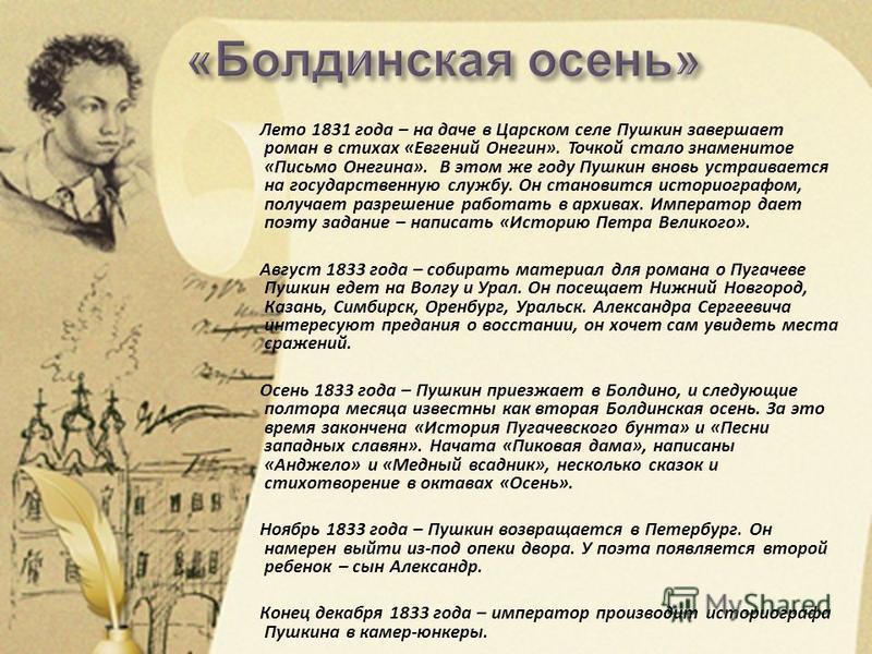 Лето 1831 года – на даче в Царском селе Пушкин завершает роман в стихах «Евгений Онегин». Точкой стало знаменитое «Письмо Онегина». В этом же году Пушкин вновь устраивается на государственную службу. Он становится историографом, получает разрешение р