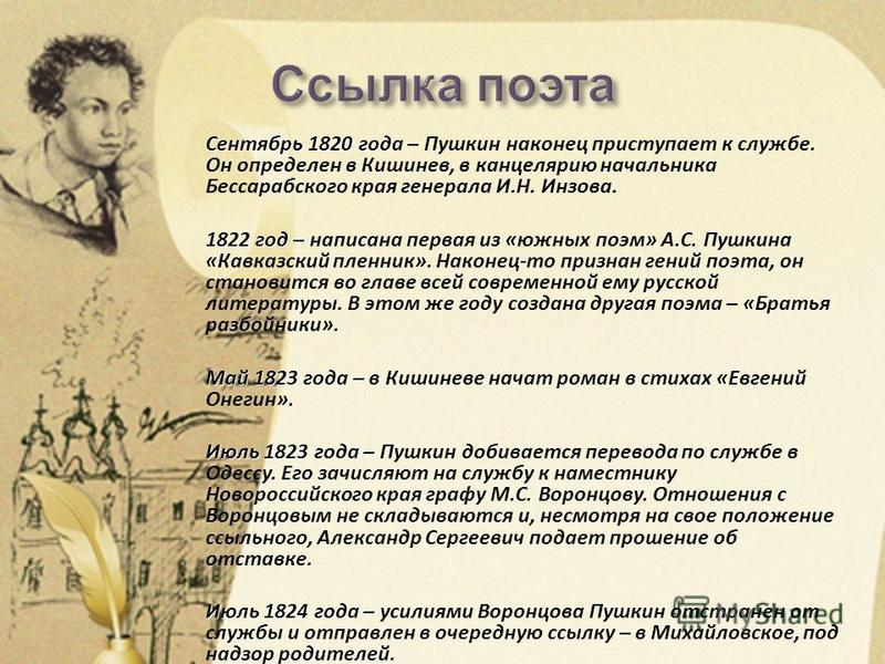 Сентябрь 1820 года – Сентябрь 1820 года – Пушкин наконец приступает к службе. Он определен в Кишинев, в канцелярию начальника Бессарабского края генерала И.Н. Инзова. 1822 год – 1822 год – написана первая из «южных поэм» А.С. Пушкина «Кавказский плен