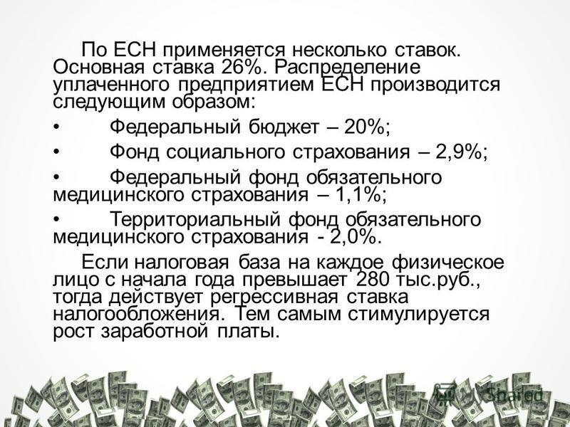 По ЕСН применяется несколько ставок. Основная ставка 26%. Распределение уплаченного предприятием ЕСН производится следующим образом: Федеральный бюджет – 20%; Фонд социального страхования – 2,9%; Федеральный фонд обязательного медицинского страховани
