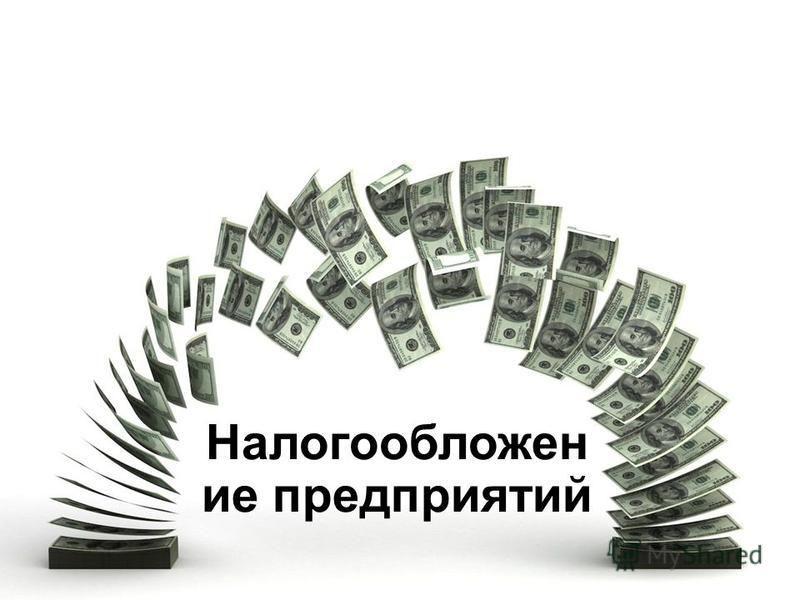 Налогообложен ие предприятий