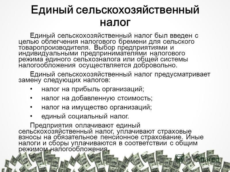 Единый сельскохозяйственный налог Единый сельскохозяйственный налог был введен с целью облегчения налогового бремени для сельского товаропроизводителя. Выбор предприятиями и индивидуальными предпринимателями налогового режима единого сельхозналога ил