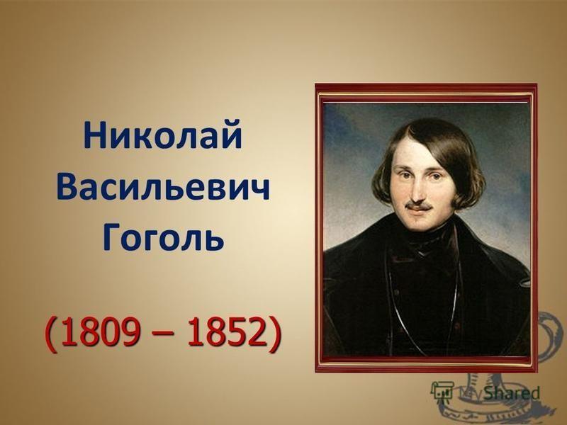(1809 – 1852) Николай Васильевич Гоголь (1809 – 1852)