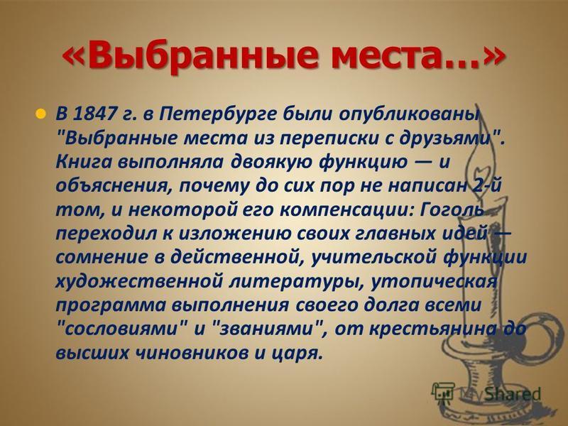 «Выбранные места…» В 1847 г. в Петербурге были опубликованы