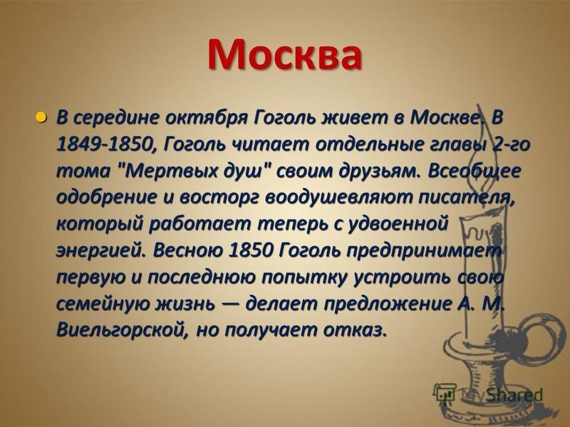 Москва В середине октября Гоголь живет в Москве. В 1849-1850, Гоголь читает отдельные главы 2-го тома