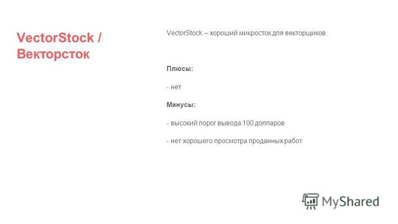 VectorStock / Векторсток VectorStock – хороший микросток для векторщиков. Плюсы: - нет Минусы: - высокий порог вывода 100 долларов - нет хорошего просмотра проданных работ
