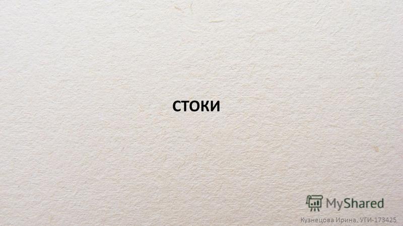 СТОКИ Кузнецова Ирина. УГИ-173425