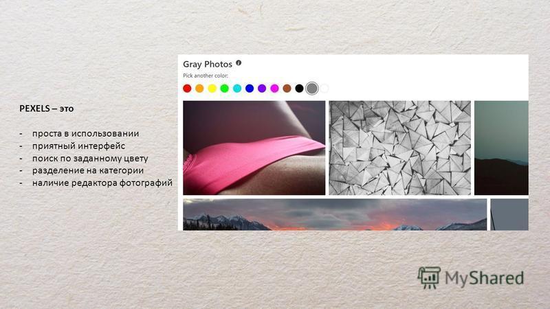 PEXELS – это -проста в использовании -приятный интерфейс -поиск по заданному цвету -разделение на категории -наличие редактора фотографий