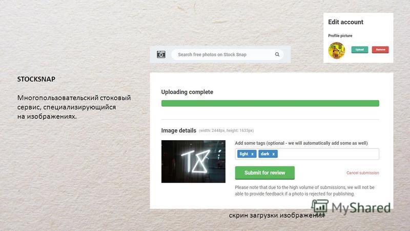 STOCKSNAP Многопользовательский стоковый сервис, специализирующийся на изображениях. скрин загрузки изображения