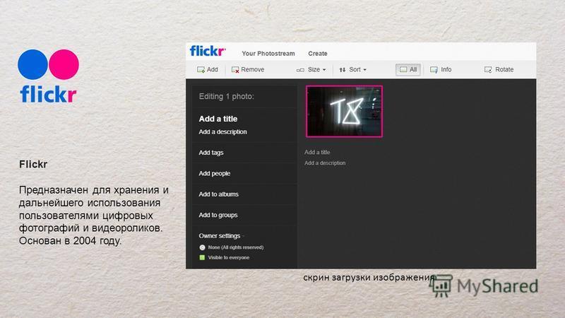 Flickr Предназначен для хранения и дальнейшего использования пользователями цифровых фотографий и видеороликов. Основан в 2004 году. скрин загрузки изображения